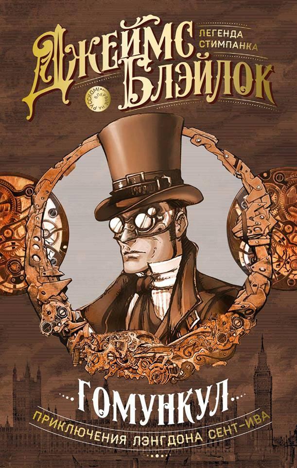 Издательство «Аркадия» временно изъяло из продажи роман «Гомункул» из-за чужой иллюстрации на обложке 2
