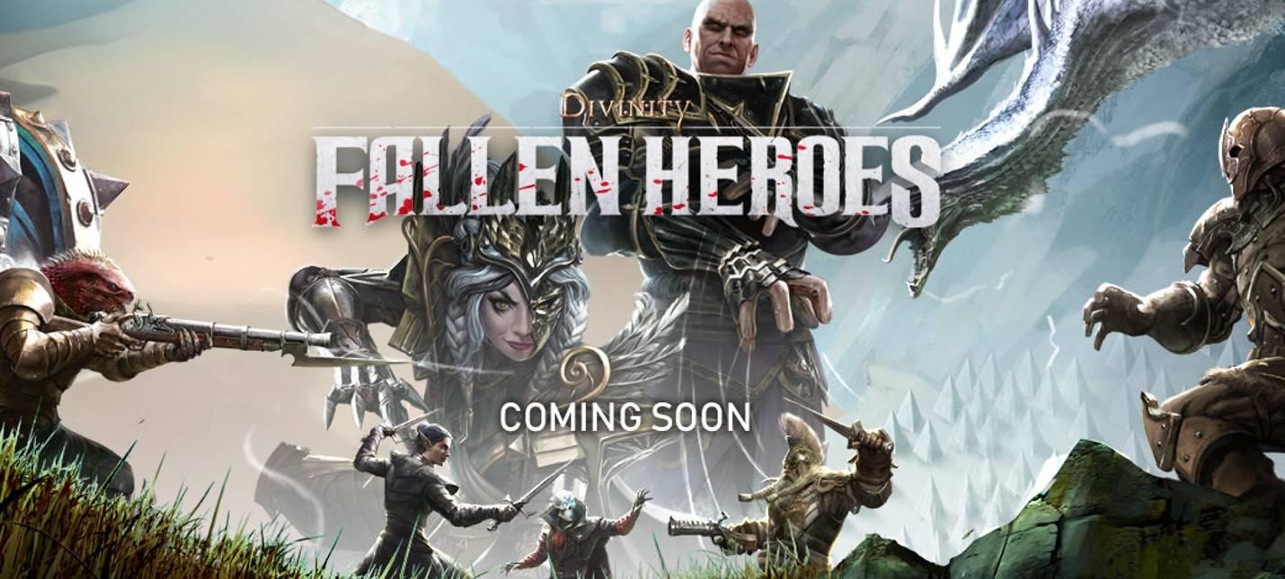 Larian Studios выпустит Divinity: Fallen Heroes — спин-офф Divinity: Original Sin 2