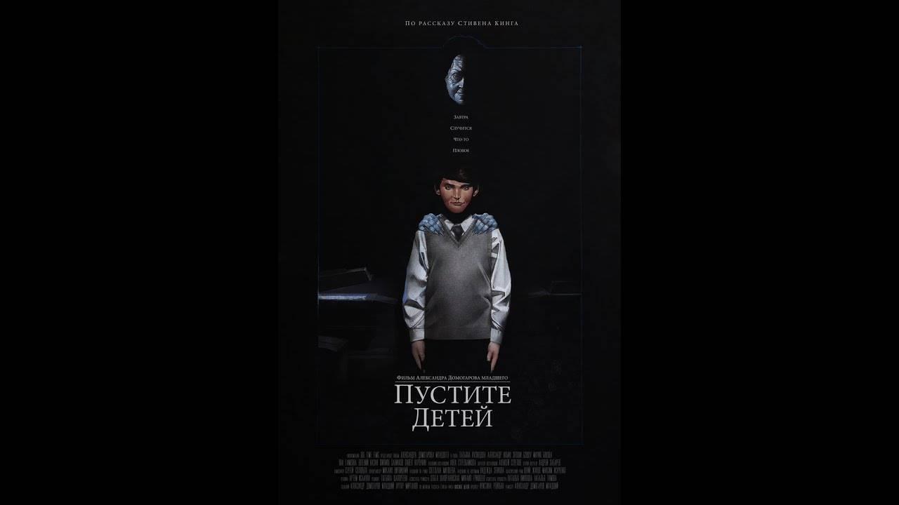Короткометражка «Пустите детей»: экранизация Кинга от Александра Домогарова-младшего