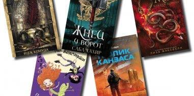 5 фантастических книг февраля-марта 2019: экспресс-обзор 5