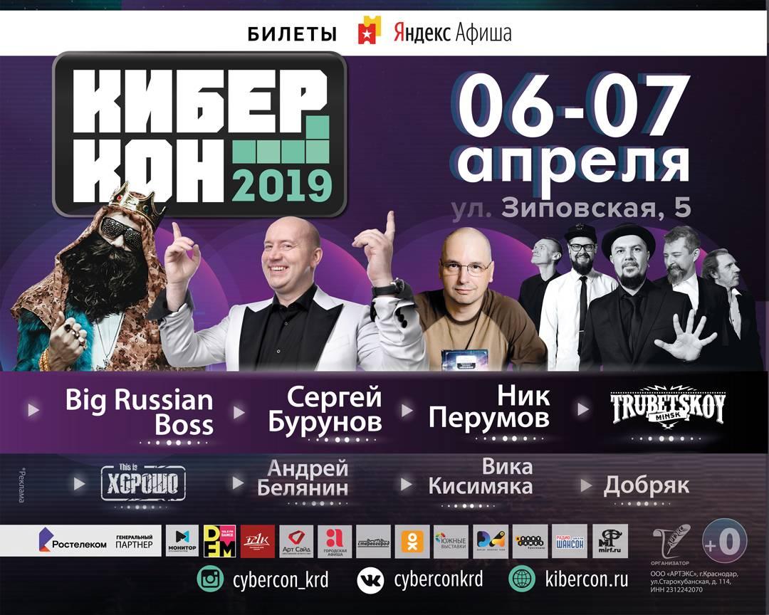 В Краснодаре 6-7 апреля пройдёт фестиваль кино и косплея «КиберКон 2019»