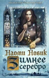Наоми Новик «Зимнее серебро» 1