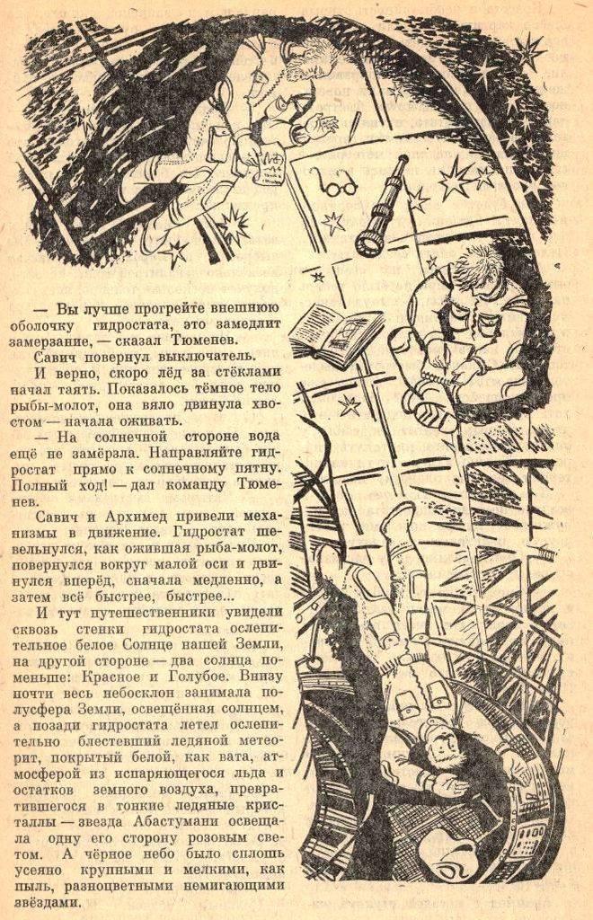 Александр Беляев: неизвестная сторона «русского Жюля Верна» 6