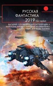Что почитать из фантастики? Книжные новинки марта 2019 года 20