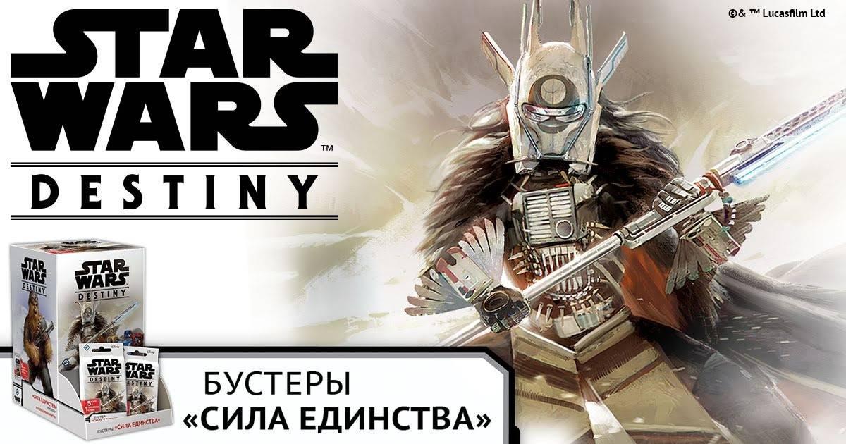 Hobby World выпустили новый сет ККИ Star Wars: Destiny «Сила единства» — одновременно со всем миром