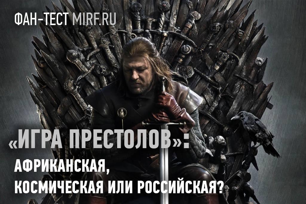 Африканская, русская или космическая: сможете отличить одну «Игру престолов» от другой?
