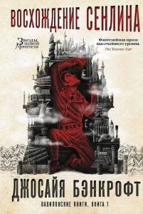 Что почитать из фантастики? Книжные новинки марта 2019 года 25