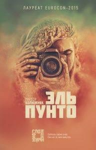 Виктор Колюжняк «Эль Пунто» 1