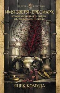 5 фантастических книг февраля-марта 2019: экспресс-обзор 4
