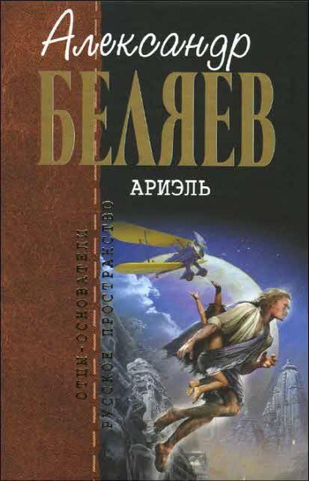Александр Беляев: неизвестная сторона «русского Жюля Верна» 8