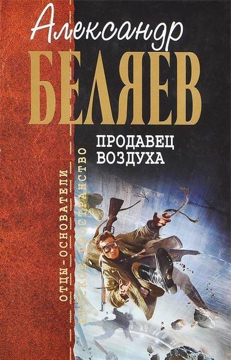 Александр Беляев: неизвестная сторона «русского Жюля Верна» 9