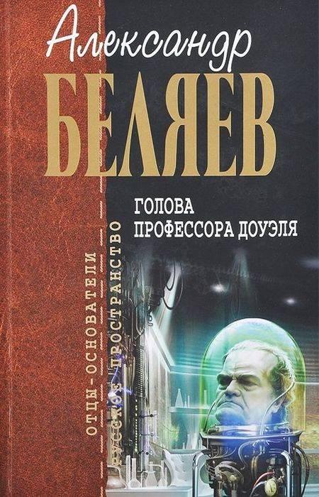 Александр Беляев: неизвестная сторона «русского Жюля Верна» 10