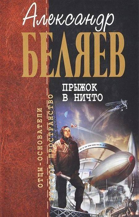 Александр Беляев: неизвестная сторона «русского Жюля Верна» 11