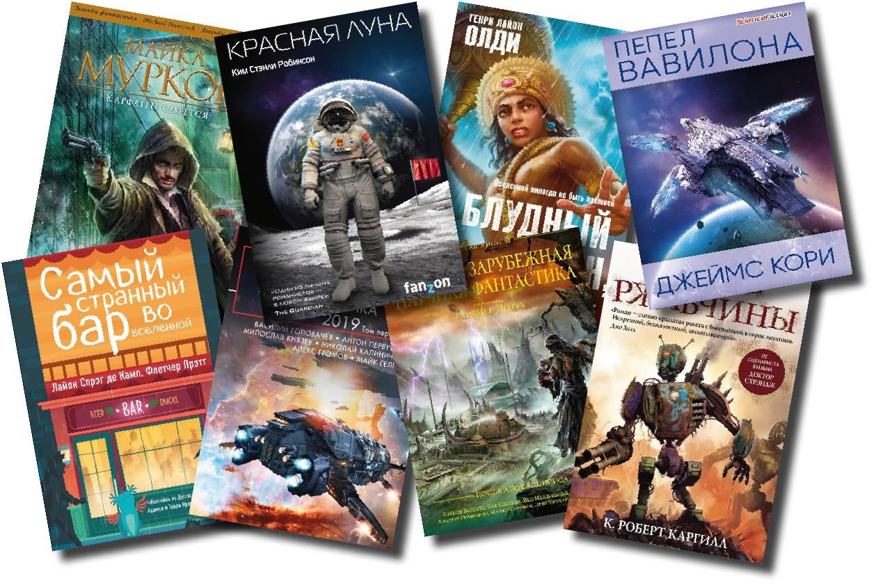 Что почитать из научной фантастики? Книжные новинки марта 2019