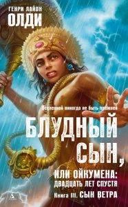 Генри Лайон Олди «Сын ветра»: подарок для поклонников Ойкумены