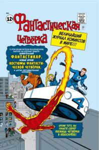 Новые комиксы на русском: март 2019 17