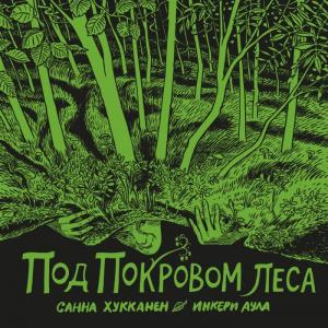 Новые комиксы на русском: март 2019 22