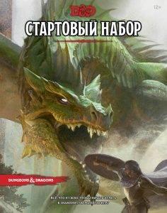 Предзаказ русскоязычного издания Dungeons & Dragons стартует на CrowdRepublic 4 апреля 1
