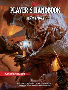 Предзаказ русскоязычного издания Dungeons & Dragons стартует на CrowdRepublic 4 апреля