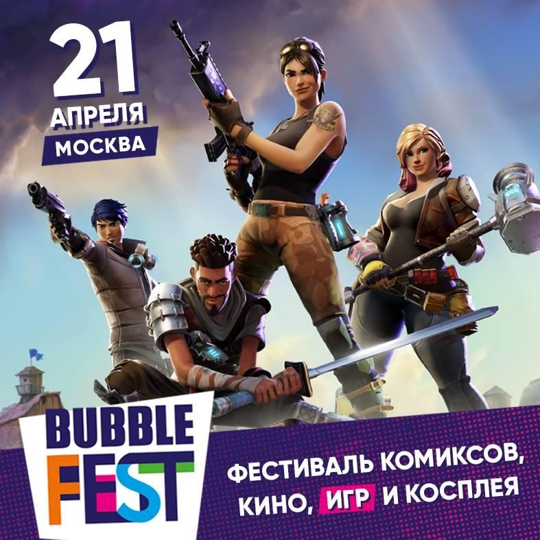 Уже завтра пройдёт фестиваль комиксов игр, кино и косплея BUBBLE FEST