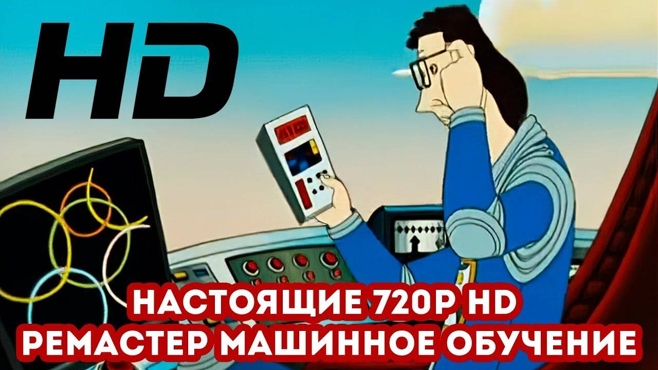 «Тайна третьей планеты» в 720p — пользователь «Хабра» улучшил качество мультфильма с помощью нейросетей