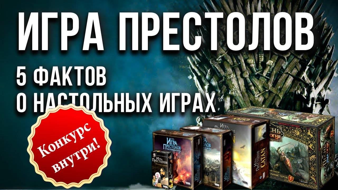 Видео: настольные воплощения «Игры престолов»