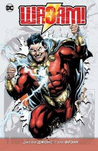 Шазам в комиксах: мальчик, который был популярнее Супермена 2