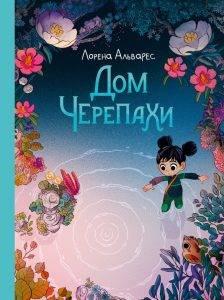 Новые комиксы на русском для детей: утки и не только. Апрель 2019 2