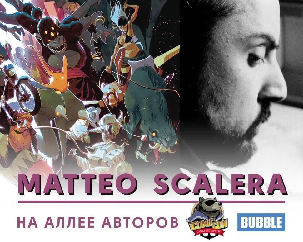 Итальянский художник Маттео Скалера — гость Comic Con Saint Petersburg