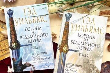 Тэд Уильямс «Корона из ведьминого дерева»: возвращение в мир «Ордена манускрипта» 3