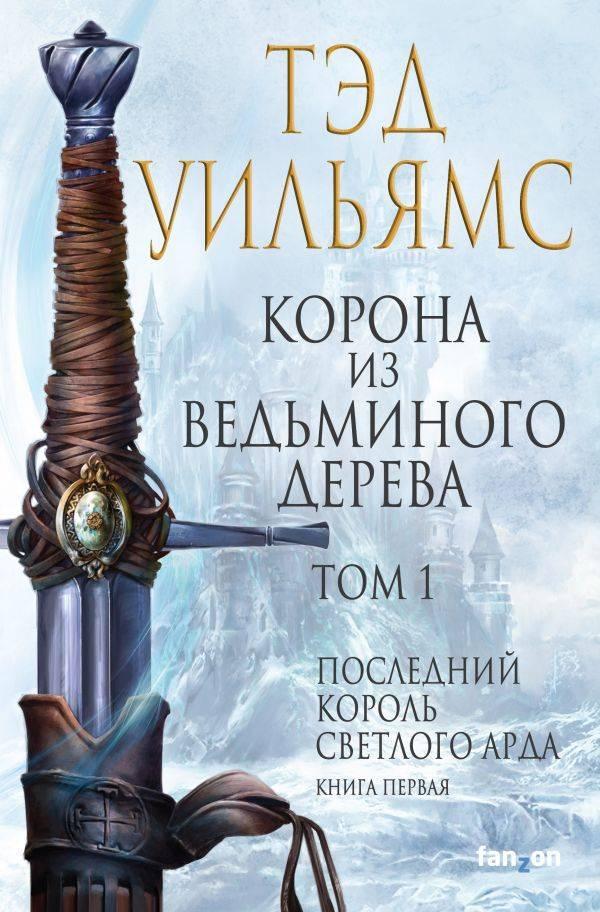 Тэд Уильямс «Корона из ведьминого дерева»: возвращение в мир «Ордена манускрипта» 1