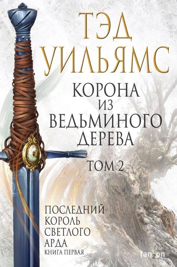 Тэд Уильямс «Корона из ведьминого дерева»: возвращение в мир «Ордена манускрипта» 2