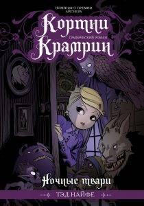 Новые комиксы на русском: фантастика и фэнтези. Апрель 2019 9
