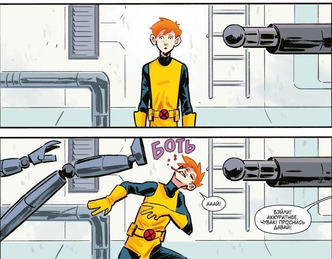 Новые комиксы на русском: супергерои Marvel. Апрель 2019 года 13