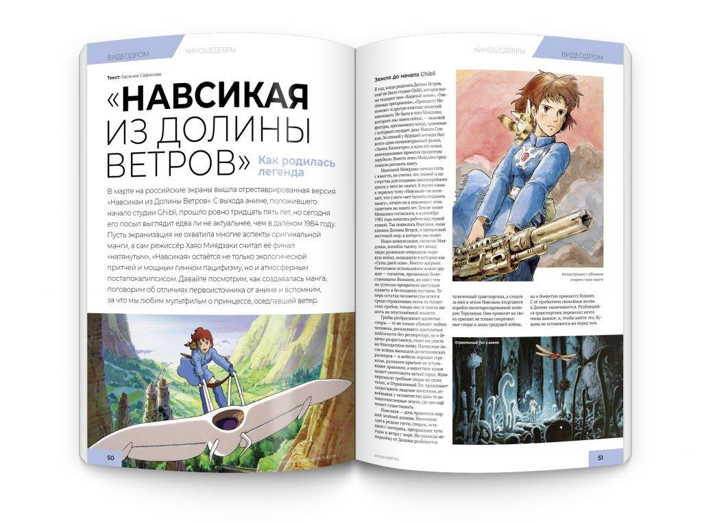 Мир фантастики №187 (апрель 2019) 1