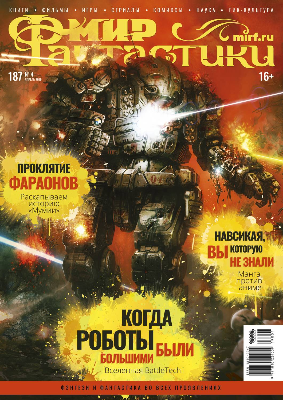 Мир фантастики №187 (апрель 2019) 6