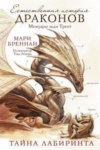 Что почитать из фантастики? Новые книги апреля 2019: Мьевиль, Пратчетт, Баркер 6