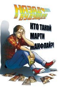 Новые комиксы на русском: фантастика и фэнтези. Апрель 2019 10