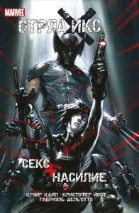 Новые комиксы на русском: супергерои Marvel. Апрель 2019 года 8