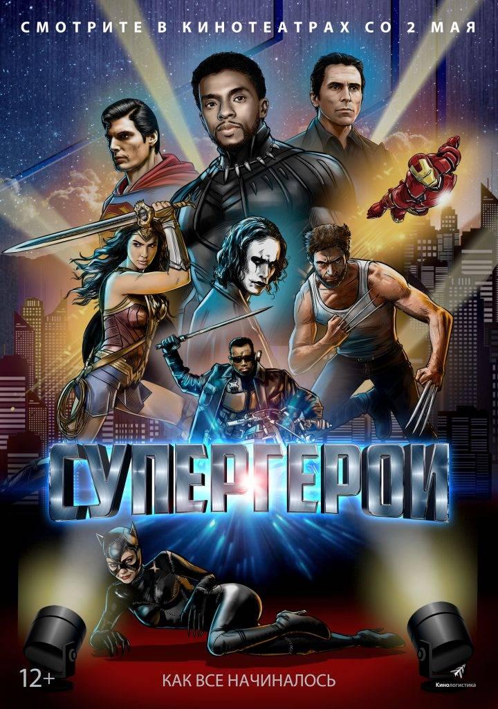 2 мая в России выйдет документалка «Супергерои. Как всё начиналось»