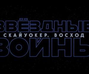 «Скайуокер. Восход» —так называется IX эпизод «Звёздных войн». Фанаты предложили свои варианты!