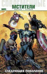 Новые комиксы на русском: супергерои Marvel. Апрель 2019 года 9