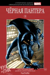 Новые комиксы на русском: супергерои Marvel. Апрель 2019 года 10