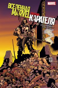 Новые комиксы на русском: супергерои Marvel. Апрель 2019 года 3