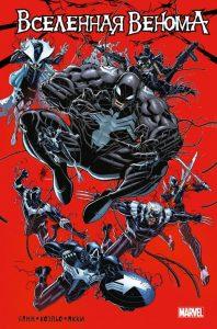 Новые комиксы на русском: супергерои Marvel. Апрель 2019 года 4