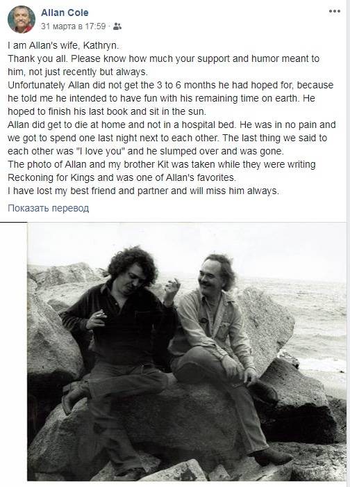 Умер американский фантаст Аллан Коул 1
