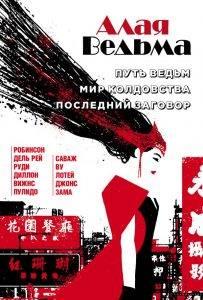 Новые комиксы на русском: супергерои Marvel. Апрель 2019 года 1