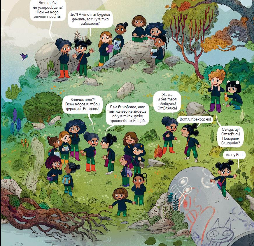 Новые комиксы на русском для детей: утки и не только. Апрель 2019 7