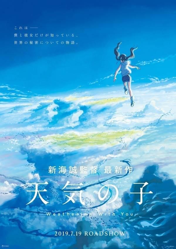 Первый тизер аниме «Дитя погоды» Макото Синкая