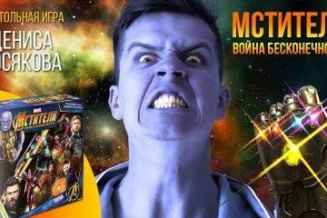 Видео: обзор настольной игры «Мстители: Война бесконечности» от комика Дениса Косякова